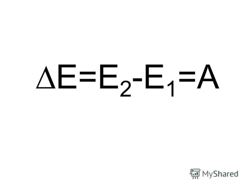 E=E 2 -E 1 =A