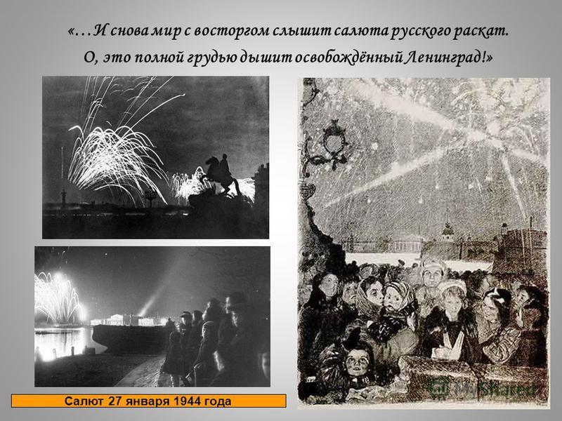 «…И снова мир с восторгом слышит салюта русского раскат. О, это полной грудью дышит освобождённый Ленинград!» Салют 27 января 1944 года