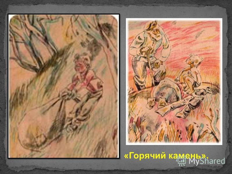 Узнай произведение по иллюстрациям? «Голубая чашка» « Сказка о Мальчише - Кибальчише и военной тайне».