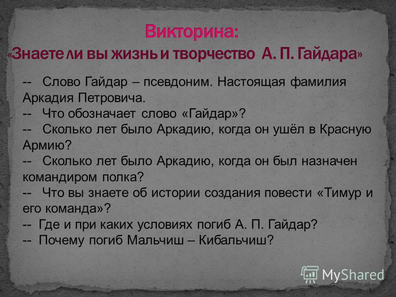 Из какого произведения эти строки: «Что такое счастье – это каждый понимает по –своему. Но все вместе люди знали и понимали, что надо честно жить, много трудиться и крепко любить и беречь эту огромную счастливую землю, которая зовётся Советской стран