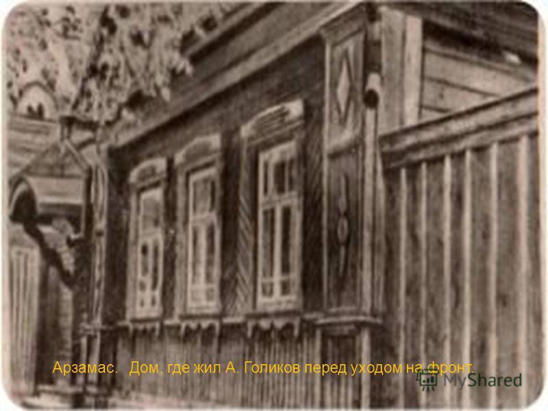 Отец и мать А. Гайдара - Пётр Исидорович и Наталья Аркадьевна Голиковы. Аркадий Голиков с матерью и сёстрами. 1914 год.