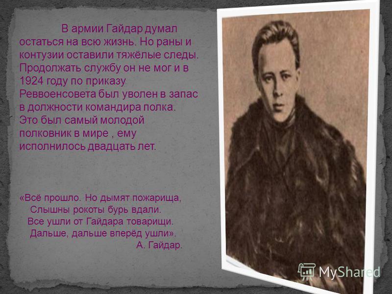 Аркадий Голиков 1919 год. На обороте снимка в 1927 году рукой Гайдара написано: «Адъютант командующего охраны и обороны всех железных дорог. Гайдар. 15 лет». Заявление А. Голикова о приёме в партию.