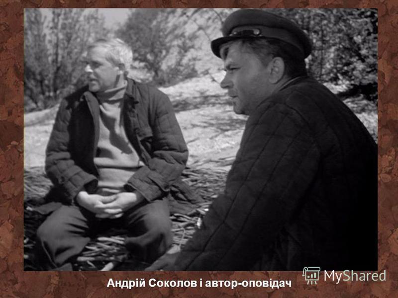 Андрій Соколов і автор-оповідач