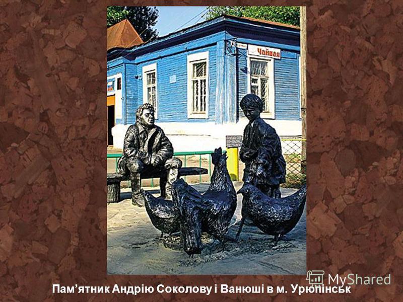 Памятник Андрію Соколову і Ванюші в м. Урюпінськ