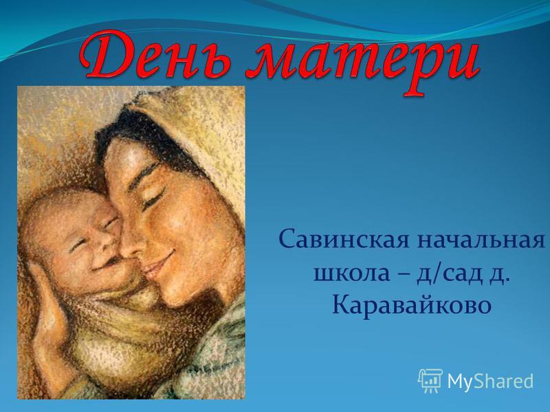 Савинская начальная школа – д/сад д. Каравайково