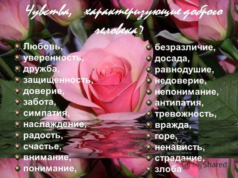 Чувства, характеризующие доброго человека ? Любовь, уверенность, дружба, защищенность, доверие, забота, симпатия, наслаждение, радость, счастье, внимание, понимание, безразличие, досада, равнодушие, недоверие, непонимание, антипатия, тревожность, вра