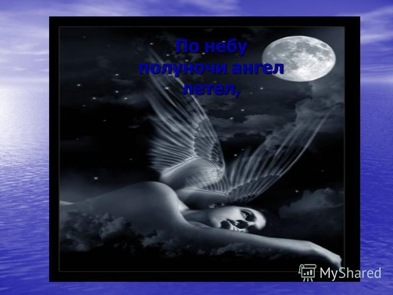 По небу полуночи ангел летел,