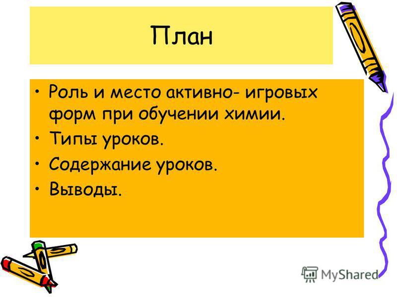 Активно-игровые формы в обучении химии СОШ 2 г. Яхрома учитель Орлова Н.В.
