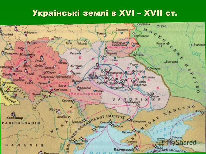 Українські землі в XVI – XVII ст.