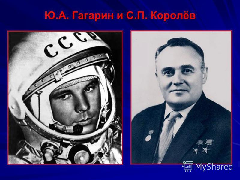 Первый отряд космонавтов создан в феврале – апреле 1960 года
