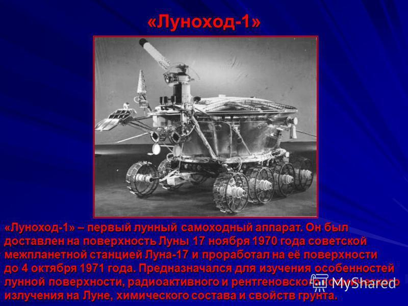 Советская лунная программа «Н-1»