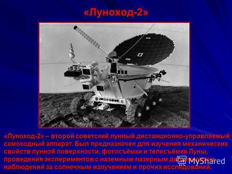 «Луноход-1» «Луноход-1» – первый лунный самоходный аппарат. Он был доставлен на поверхность Луны 17 ноября 1970 года советской межпланетной станцией Луна-17 и проработал на её поверхности до 4 октября 1971 года. Предназначался для изучения особенност