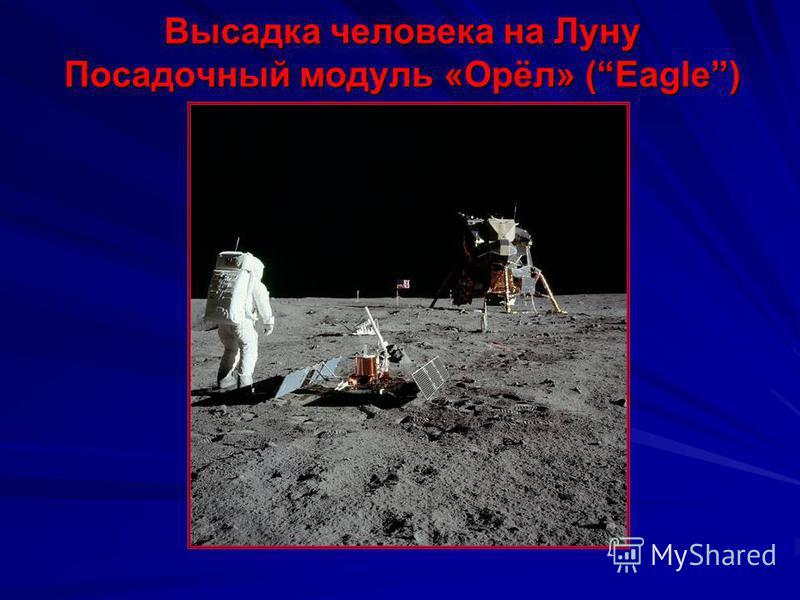 Высадка человека на Луну Экипаж «Аполлона-11» Командир – Нил Армстронг (слева) Пилот командного модуля – Майкл Коллинз (в центре) Пилот лунного модуля – Эдвин E. Олдрин младший (справа)