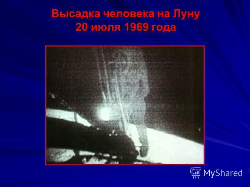 Высадка человека на Луну Посадочный модуль «Орёл» (Eagle)