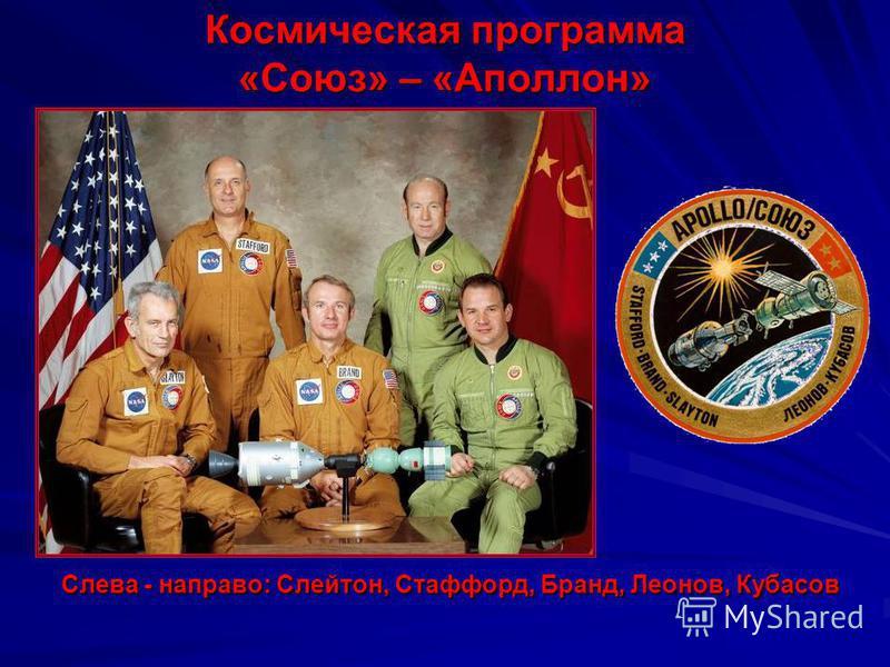 Космическая программа «Союз» – «Аполлон» 15 июля 1975 года в 15 часов 20 минут с космодрома Байконур запущен «Союз-19» В 22 часа 50 минут с космодрома на мысе Канаверал запущен «Аполлон» 17 июля в 19 часов 12 минут была совершена стыковка «Союза» и «