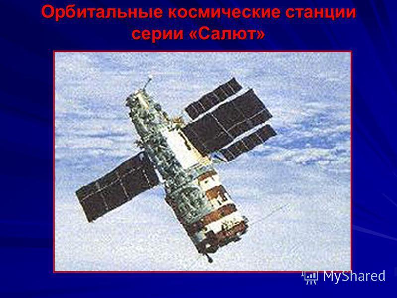 Космическая программа «Союз» – «Аполлон» Слева - направо: Слейтон, Стаффорд, Бранд, Леонов, Кубасов
