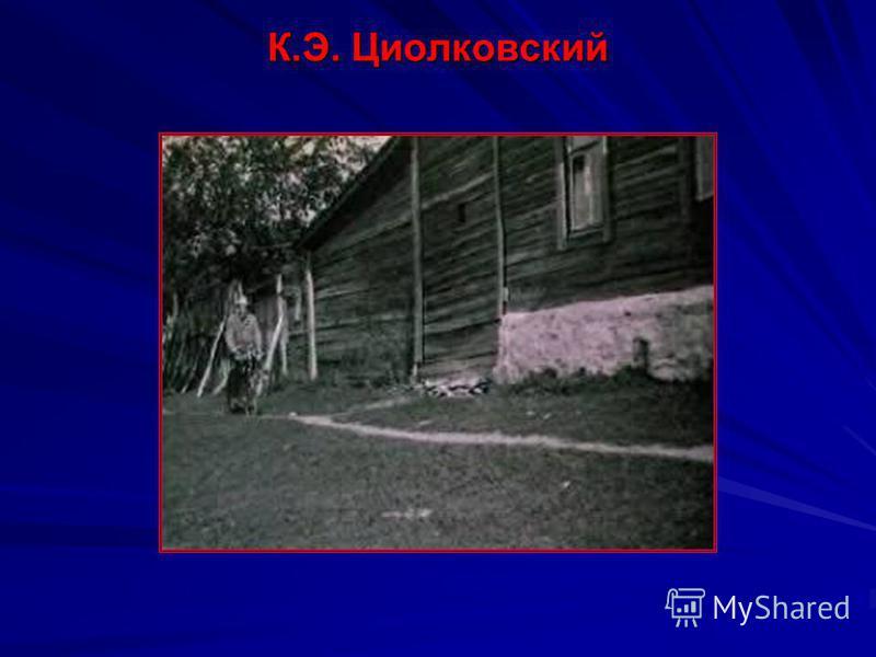 Константин Эдуардович Циолковский (1857 – 1935) Русский учёный и изобретатель, основоположник космонавтики. Выдвинул идею использования ракет для полётов в космосе. Предложенные им идеи, касающиеся ракет, ракетных двигателей, космических полётов, ока
