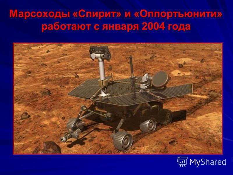 Марсоход «Соджунер» 4.07 – 27.09.1997 г.