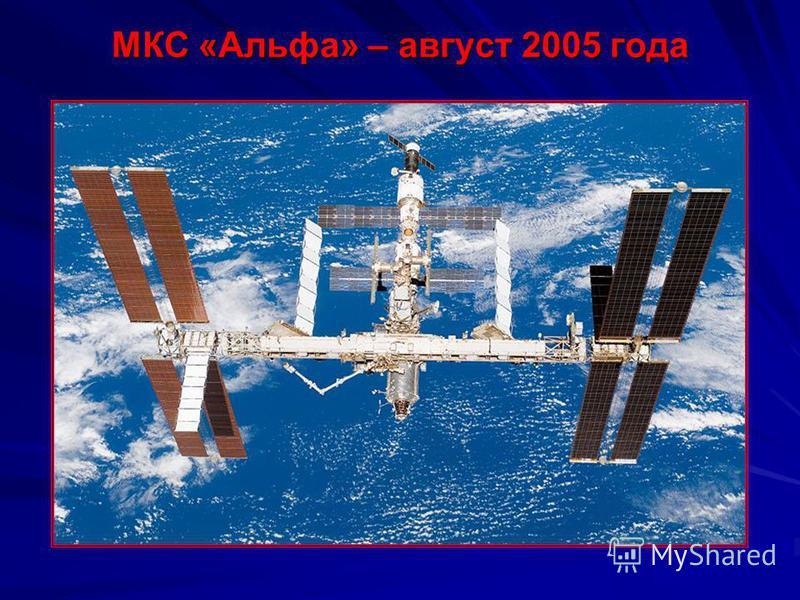 Модули МКС «Юнити» – «Заря» – «Звезда» июль 2000 года