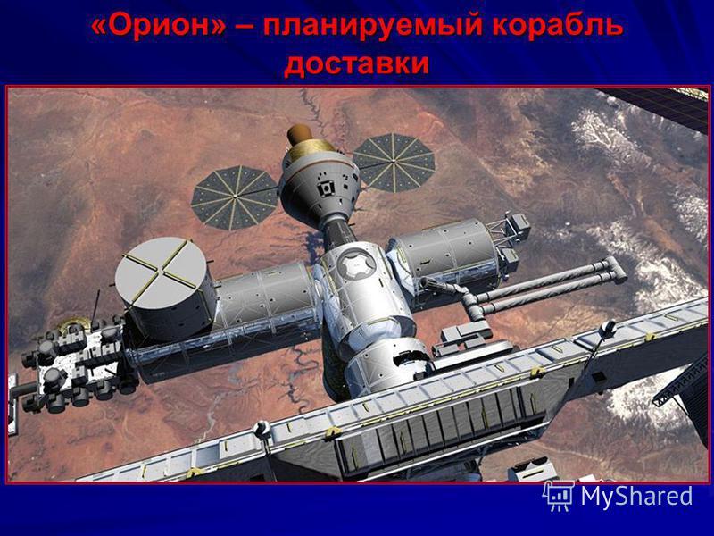 «Шаттл Индевор» (открыт грузовой отсек) – американский корабль доставки на МКС