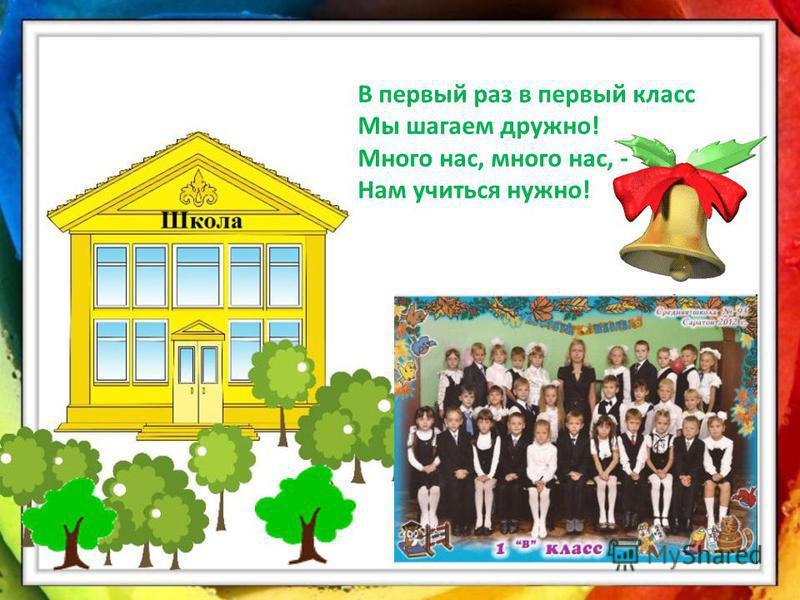В первый раз в первый класс Мы шагаем дружно! Много нас, много нас, - Нам учиться нужно!