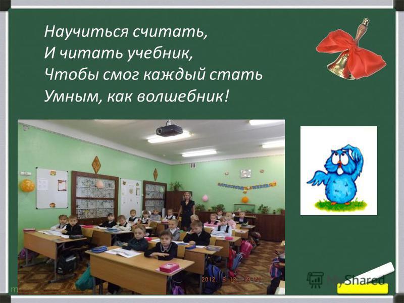 Научиться считать, И читать учебник, Чтобы смог каждый стать Умным, как волшебник!