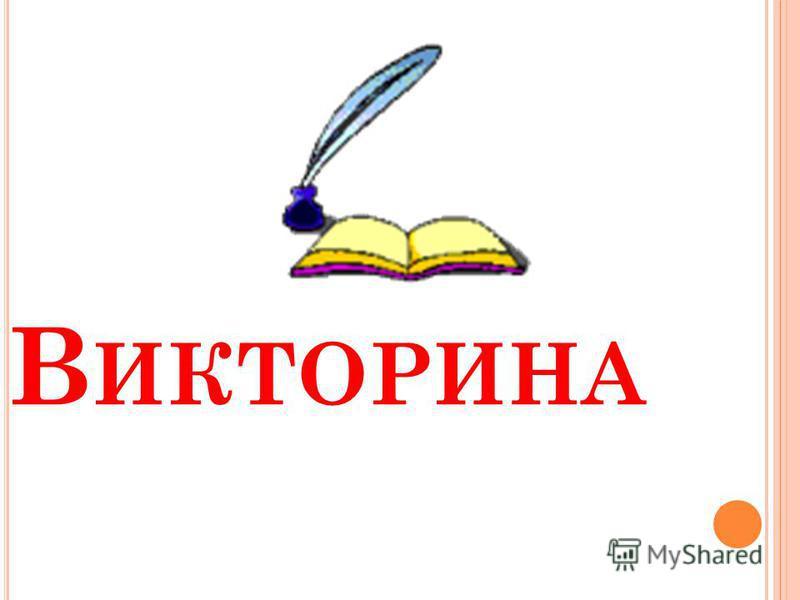 В ИКТОРИНА