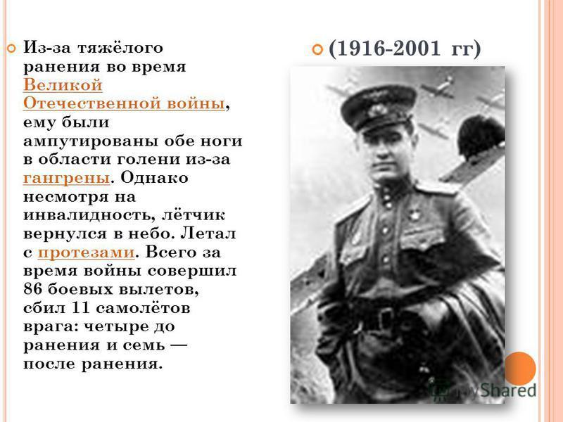 Из-за тяжёлого ранения во время Великой Отечественной войны, ему были ампутированы обе ноги в области голени из-за гангрены. Однако несмотря на инвалидность, лётчик вернулся в небо. Летал с протезами. Всего за время войны совершил 86 боевых вылетов,