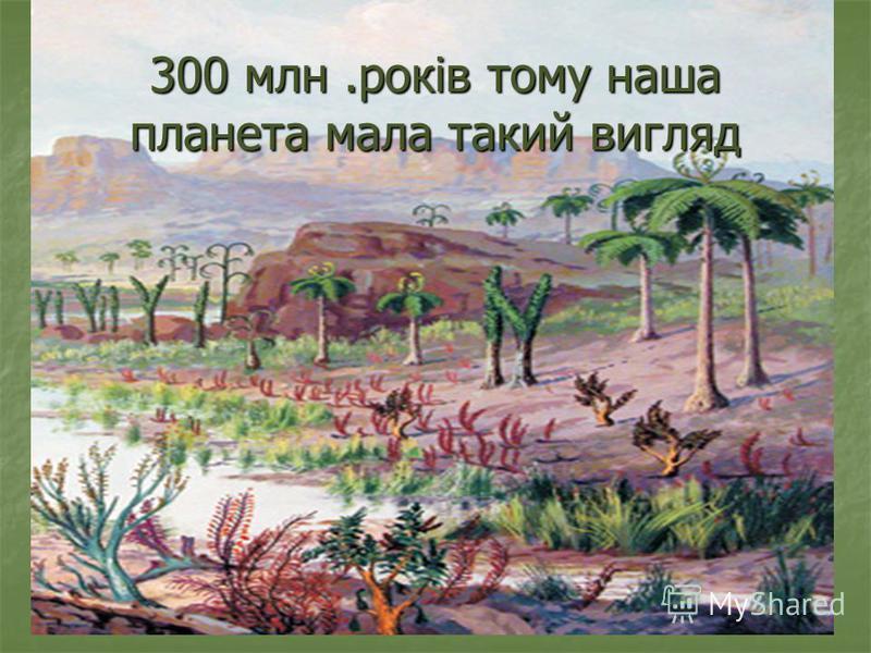 300 млн.років тому наша планета мала такий вигляд
