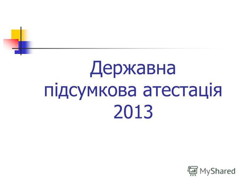 Державна підсумкова атестація 2013