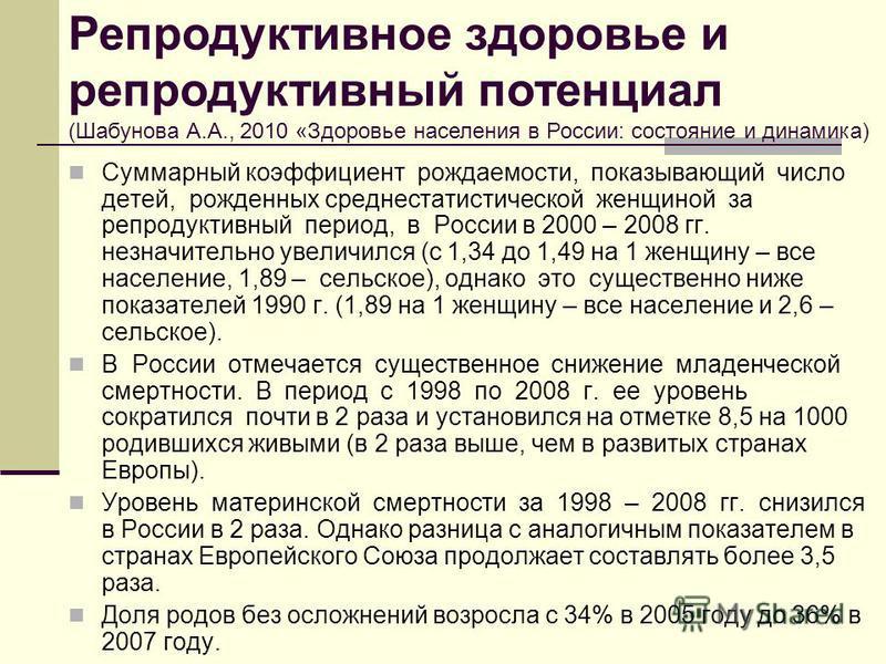 Суммарный коэффициент рождаемости, показывающий число детей, рожденных среднестатистической женщиной за репродуктивный период, в России в 2000 – 2008 гг. незначительно увеличился (с 1,34 до 1,49 на 1 женщину – все население, 1,89 – сельское), однако