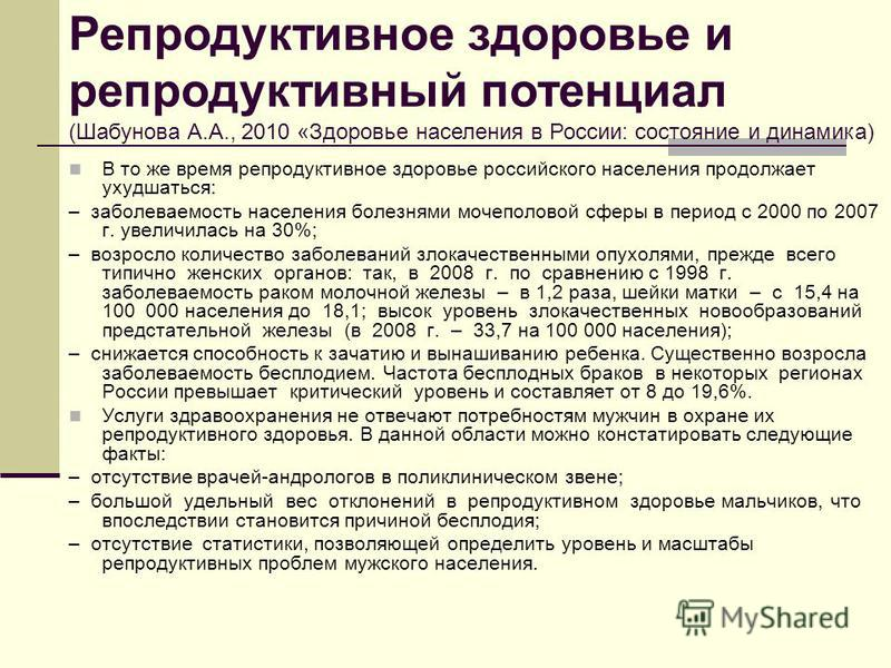 В то же время репродуктивное здоровье российского населения продолжает ухудшаться: – заболеваемость населения болезнями мочеполовой сферы в период с 2000 по 2007 г. увеличилась на 30%; – возросло количество заболеваний злокачественными опухолями, пре