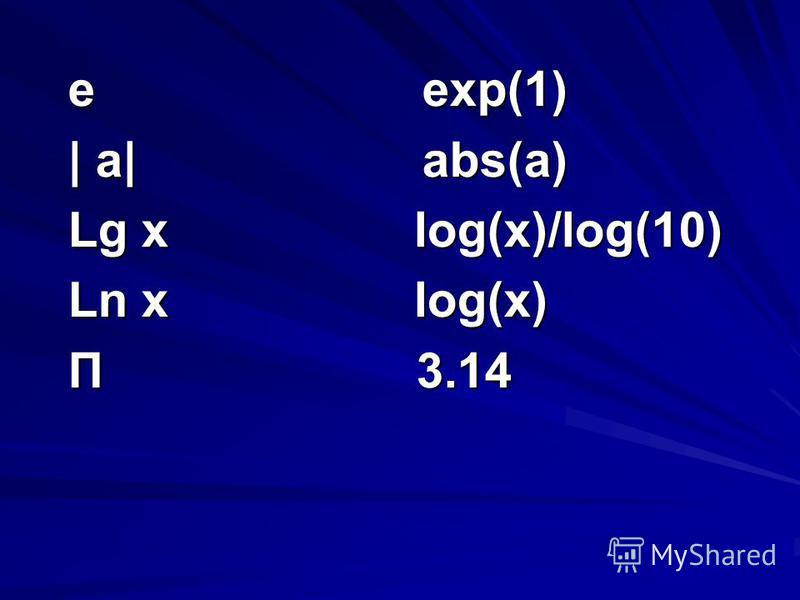 е exp(1) | a| abs(a) Lg x log(x)/log(10) Ln x log(x) П 3.14