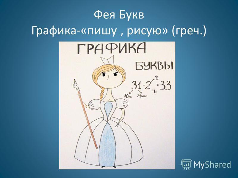 Фея Букв Графика-«пишу, рисую» (греч.)