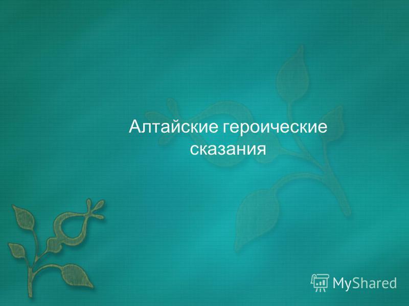 Алтайские героические сказания