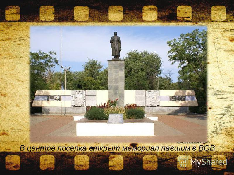 В центре поселка открыт мемориал павшим в ВОВ