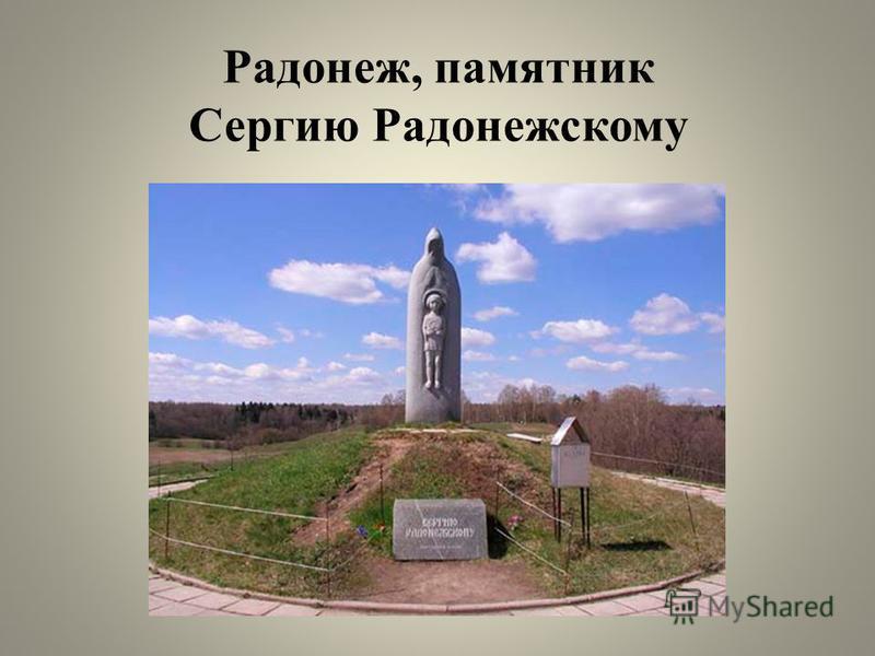 Радонеж, памятник Сергию Радонежскому