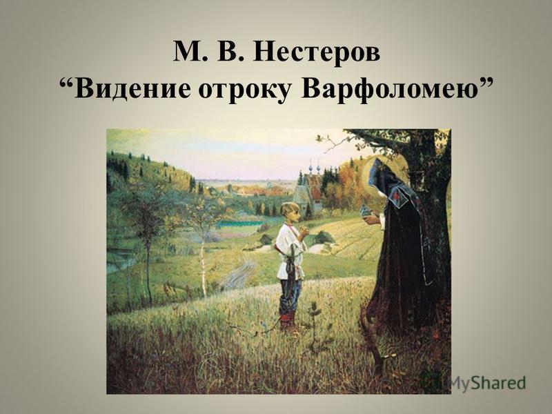 М. В. Нестеров Видение отроку Варфоломею