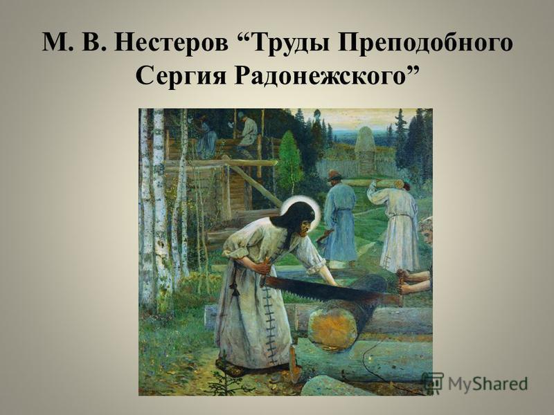 М. В. Нестеров Труды Преподобного Сергия Радонежского