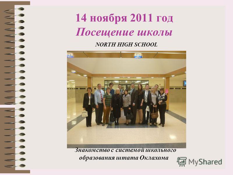 14 ноября 2011 год Посещение школы Знакомство с системой школьного образования штата Оклахома NORTH HIGH SCHOOL
