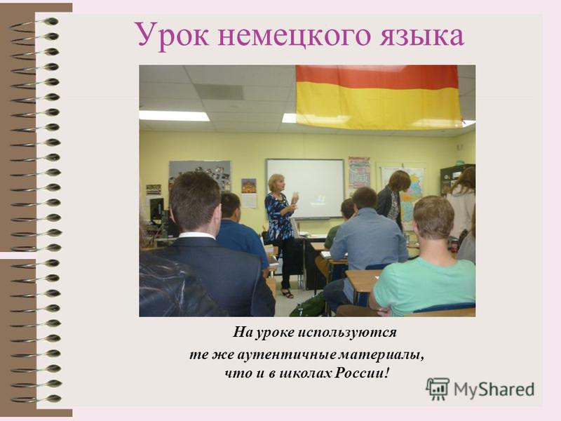 Урок немецкого языка На уроке используются те же аутентичные материалы, что и в школах России!