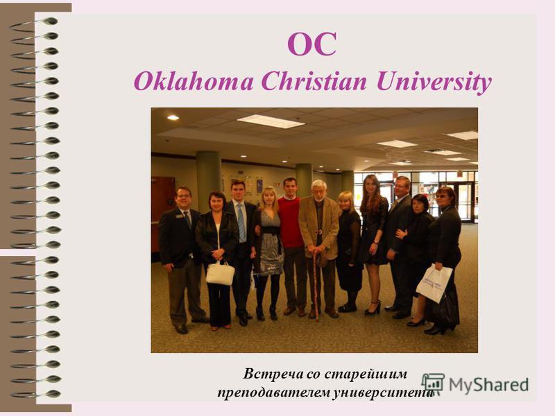 ОС Oklahoma Christian University Встреча со старейшим преподавателем университета