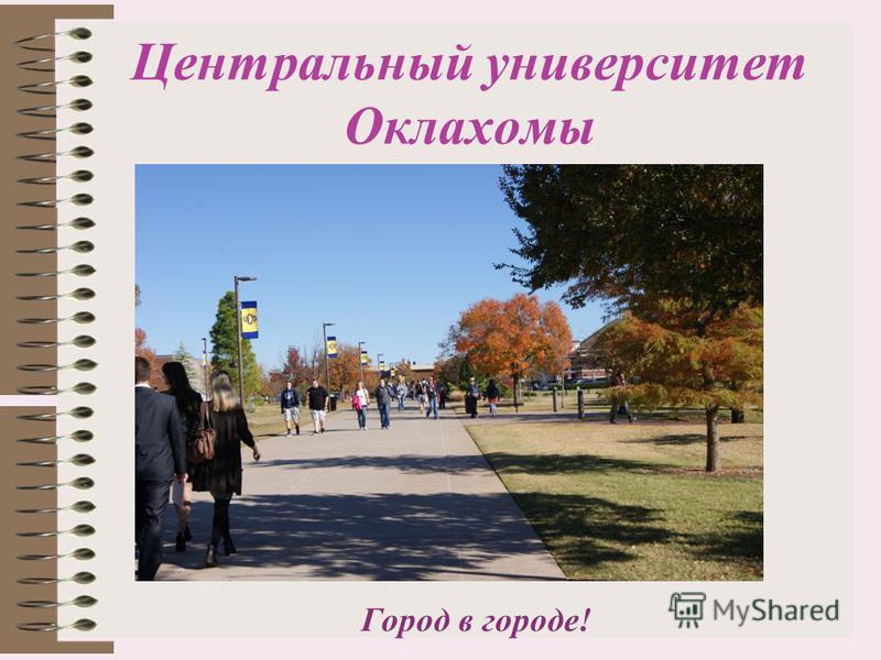 Центральный университет Оклахомы Город в городе!