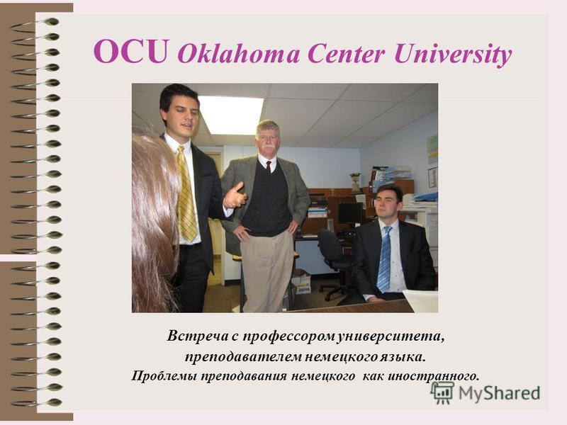 OCU Oklahoma Center University Встреча с профессором университета, преподавателем немецкого языка. Проблемы преподавания немецкого как иностранного.