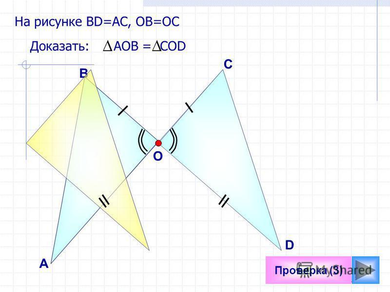 14 Проверка (3) На рисунке ВD=АС, ОВ=ОС Доказать: АОВ = СОD А В D C O