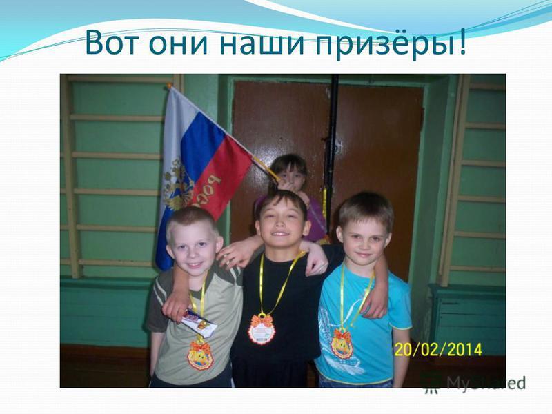Вот они наши призёры!