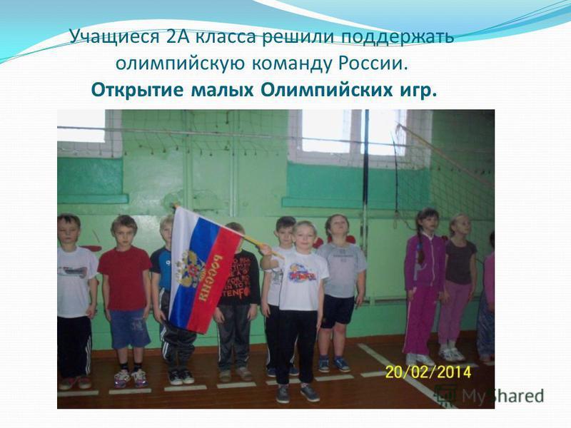 Учащиеся 2А класса решили поддержать олимпийскую команду России. Открытие малых Олимпийских игр.
