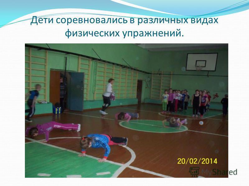Дети соревновались в различных видах физических упражнений.