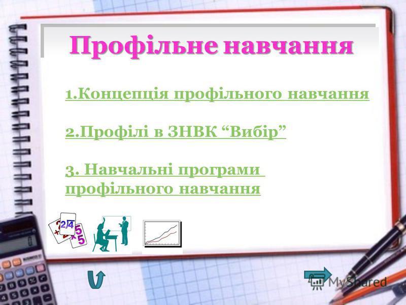 Профільне навчання 1.Концепція профільного навчання 2.Профілі в ЗНВК Вибір 3. Навчальні програми профільного навчання