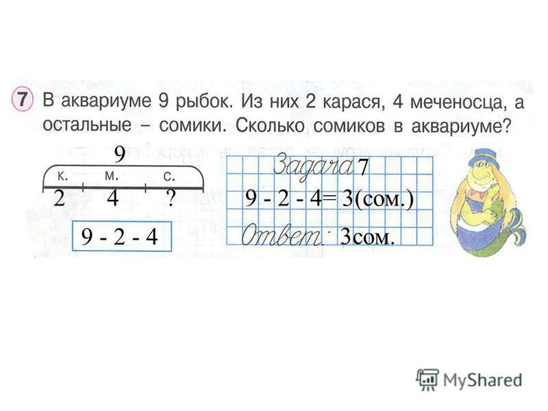 2 9 ?4 9 - 2 - 4 7 9 - 2 - 4= 3(сом.) 3сом.